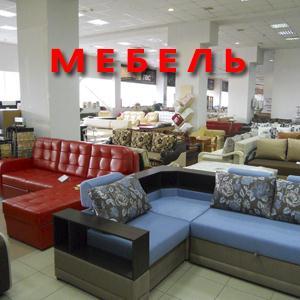 Магазины мебели Ейска