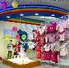 Детские магазины в Ейске